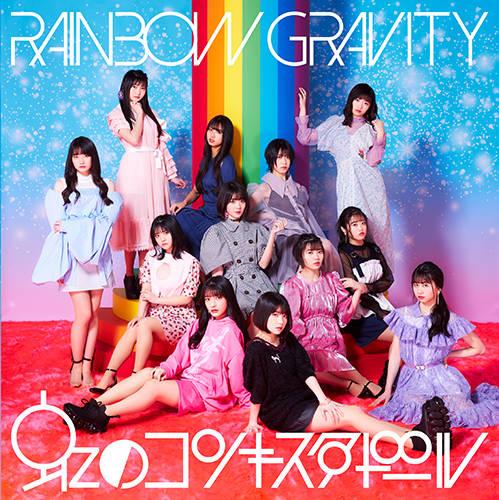 アルバム『レインボウグラビティ』【通常盤】(CD)