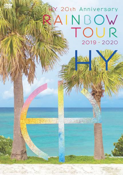 DVD『HY 20th Anniversary RAINBOW TOUR 2019-2020』【通常盤】