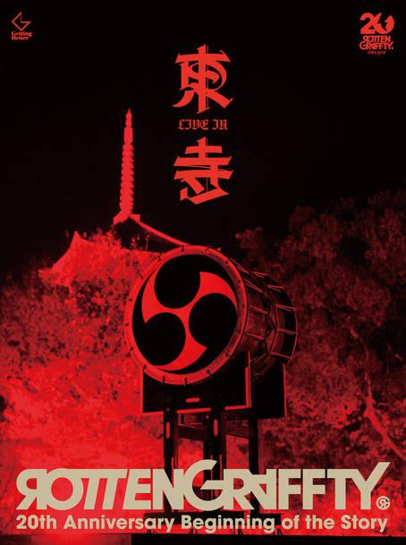 ライブDVD&Blu-ray『ROTTENGRAFFTY LIVE in 東寺』【完全生産限定盤】