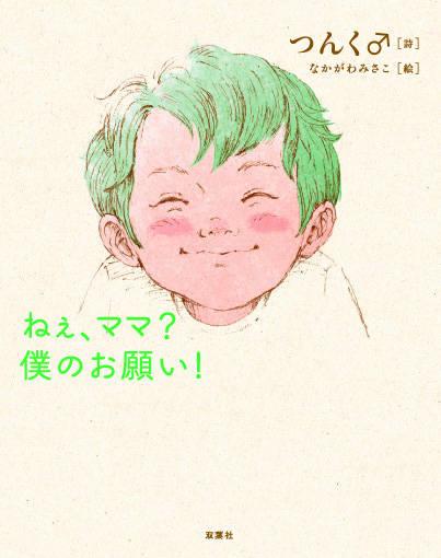 書籍『ねぇ、ママ?僕のお願い!』