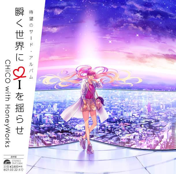 アルバム『瞬く世界に i を揺らせ』【通常盤】(CD)