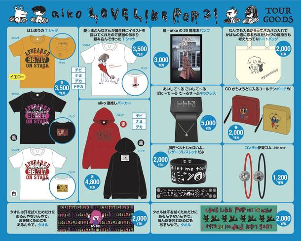 『Love Like Pop Vol.21』グッズ