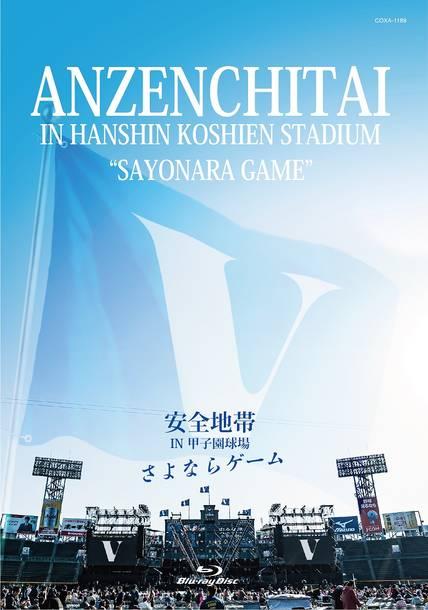 ライブBlu-ray&DVD『安全地帯 IN 甲子園球場 「さよならゲーム」』【Blu-ray盤】