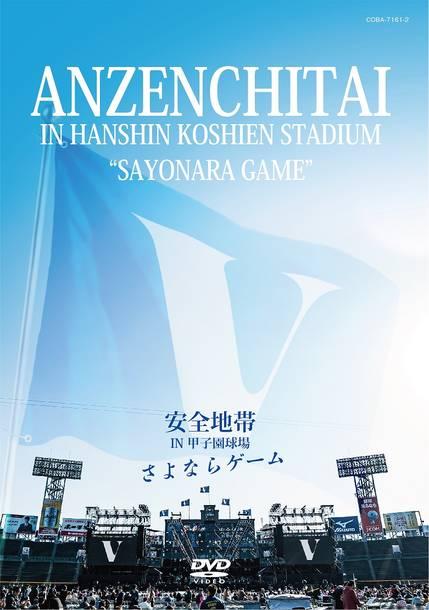 ライブBlu-ray&DVD『安全地帯 IN 甲子園球場 「さよならゲーム」』【DVD盤】(2DVD)