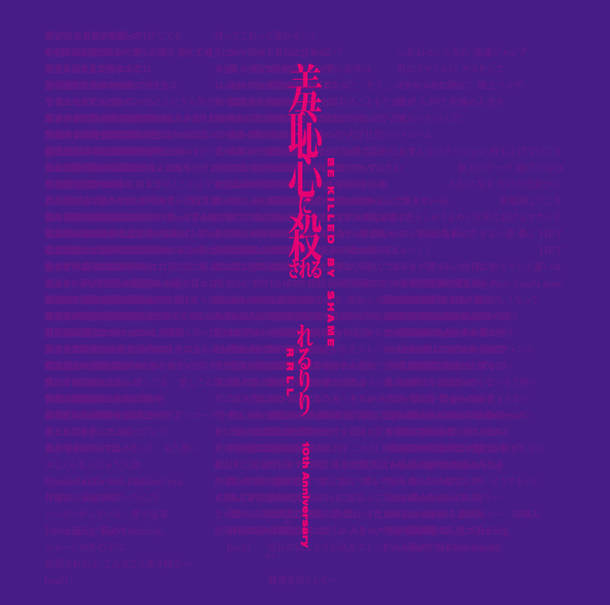 10th Anniversary Original & Best ALBUM 『羞恥心に殺される』ブックレット