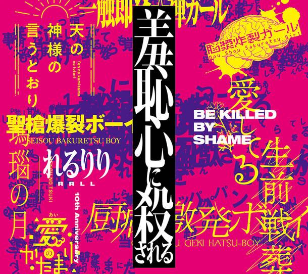 10th Anniversary Original & Best ALBUM 『羞恥心に殺される』ジャケット写真
