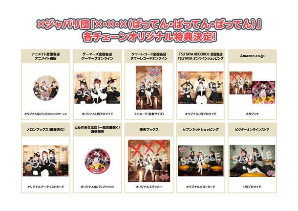 アルバム『×・×・×』チェーン別オリジナル特典