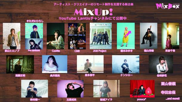 『MixUp !』参加アーティス