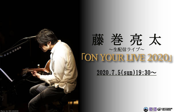 『ON YOUR LIVE 2020』