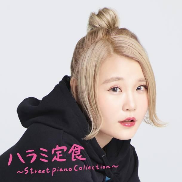 アルバム『ハラミ定食〜Streetpiano Collection〜』【CD】
