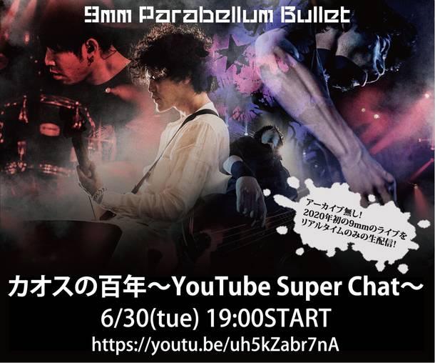 『カオスの百年〜YouTube Super Chat〜』