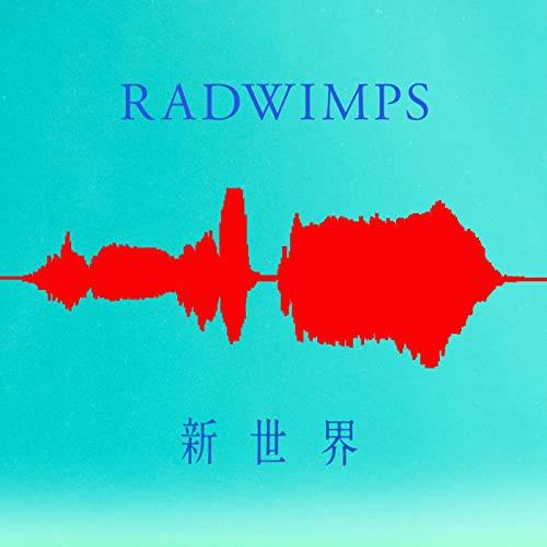 「新世界」収録配信楽曲「新世界」/RADWIMPS