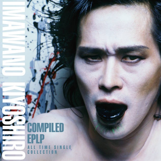 アルバム『COMPILED EPLP ~ALL TIME SINGLE COLLECTION~』DISC-1