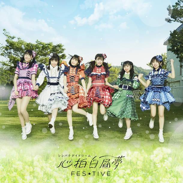 シングル「心拍白昼夢(シンパクデイドリーム)」【Type-A】(CD)