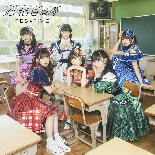 シングル「心拍白昼夢(シンパクデイドリーム)」【Type-B】(CD)