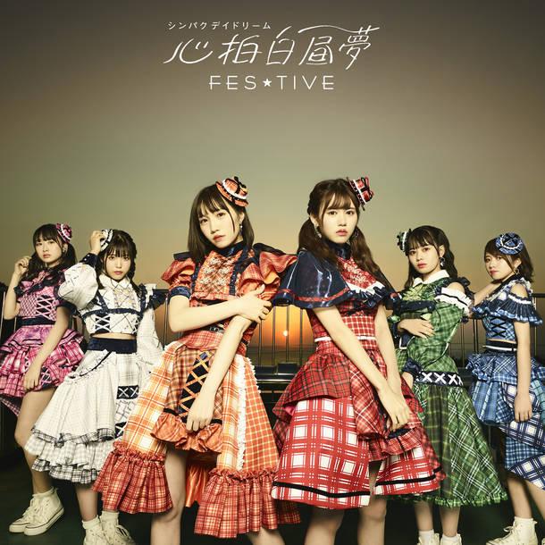 シングル「心拍白昼夢(シンパクデイドリーム)」【Type-C】(CD)