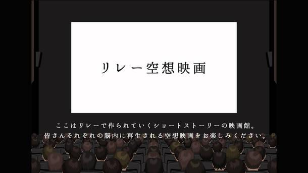 リレー空想映画タイトルビジュアル