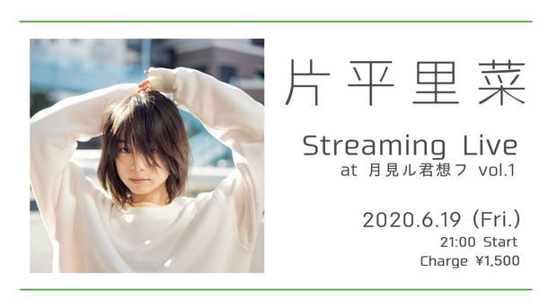 配信ライブ『片平里菜 Streaming Live at 月見ル君想フ vol.1』