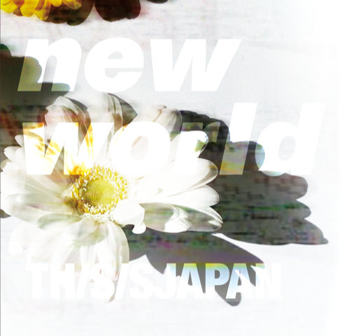 シングル「new world」