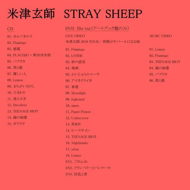 アルバム『STRAY SHEEP』トラックリスト