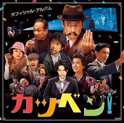 「カツベン節」収録アルバム『映画『カツベン! 』オフィシャル・アルバム』/奥田民生