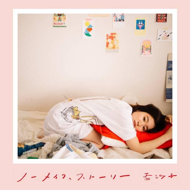 アルバム『ノーメイク、ストーリー』【初回限定盤】(2CD)