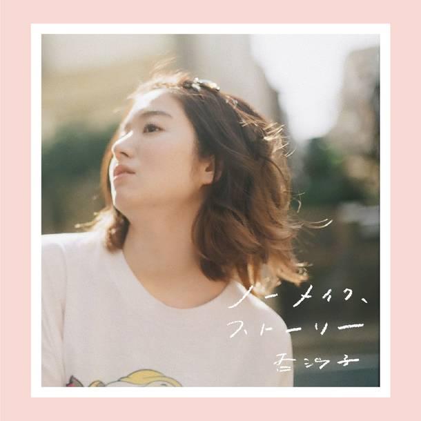 アルバム『ノーメイク、ストーリー』【通常盤】(CD)