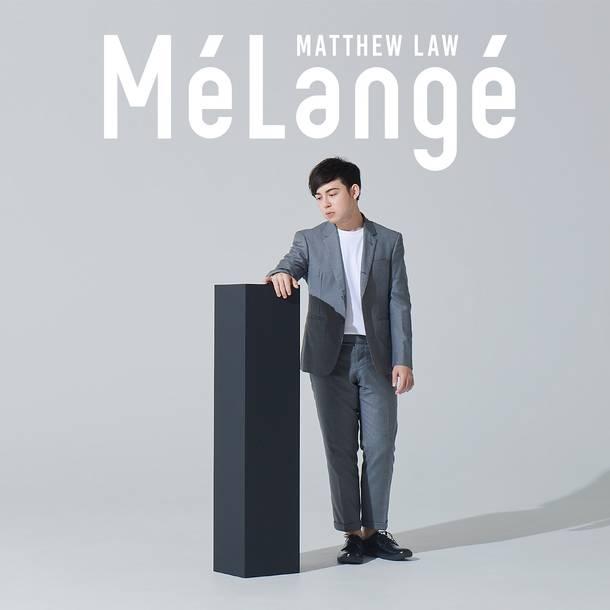配信アルバム『Mélangé』