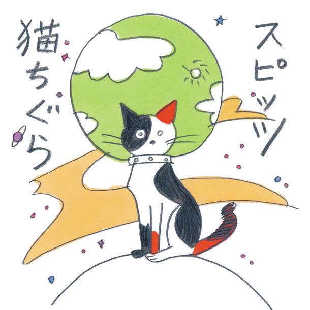 配信楽曲「猫ちぐら」