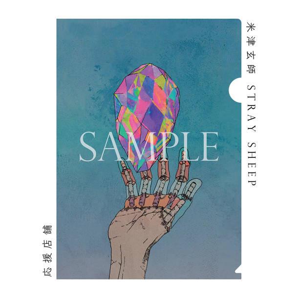 アルバム『STRAY SHEEP』購入特典(応援店舗)