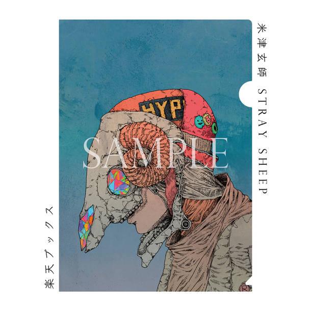 アルバム『STRAY SHEEP』購入特典(楽天ブックス)