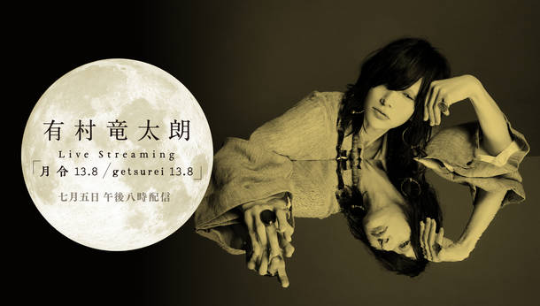 『有村竜太朗 Live Streaming「月令 13.8 / getsurei 13.8」』