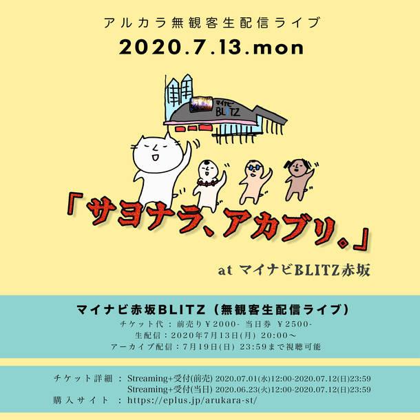 アルカラ無観客生配信ライブ「サヨナラ、アカブリ。」at マイナビBLITZ赤坂
