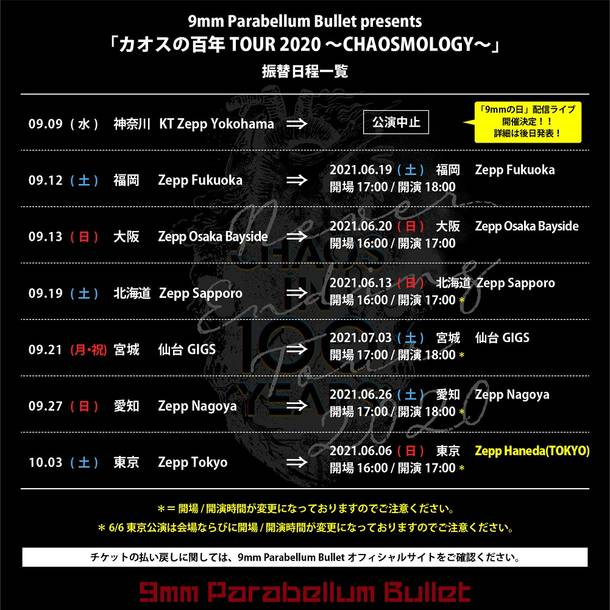 『カオスの百年 TOUR 2020 〜CHAOSMOLOGY〜』振替日程一覧
