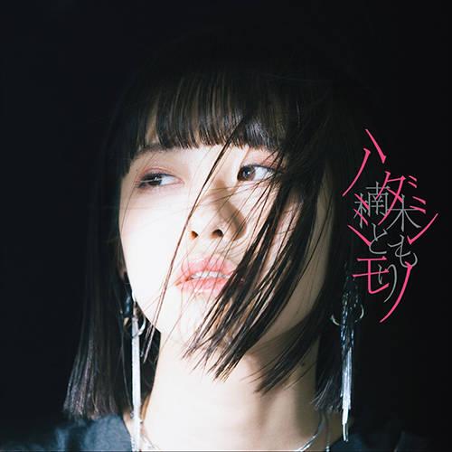 EP 『ハミダシモノ』【通常盤】(CD)