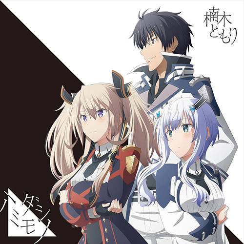 EP 『ハミダシモノ』【期間生産限定盤】(CD+DVD)