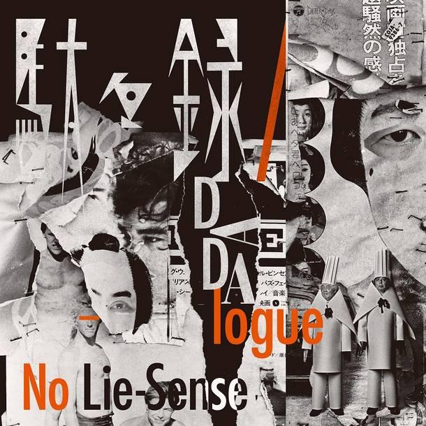 アルバム『駄々録~Dadalogue』【アナログLP盤(2枚組)】