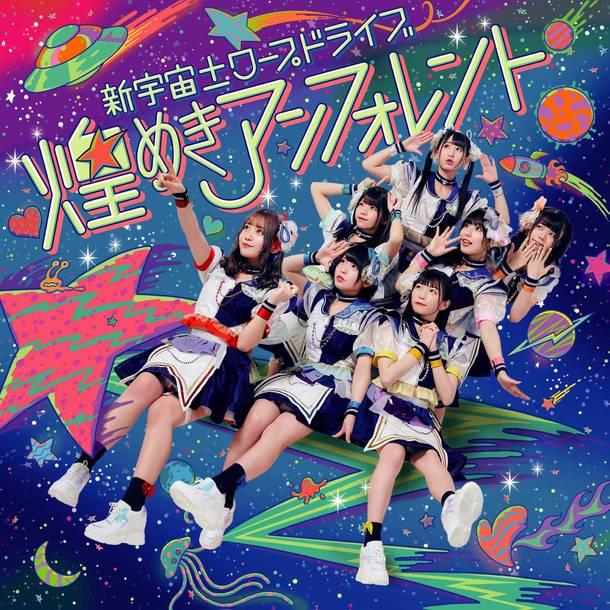 EP『新宇宙±ワープドライブ』【Type-A】