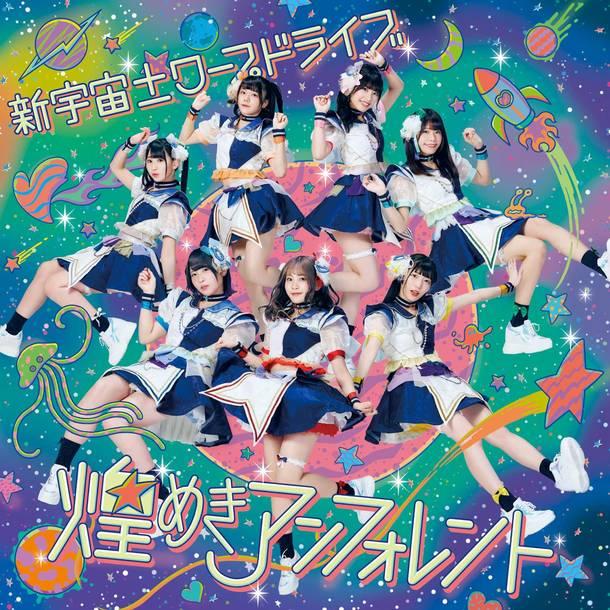 EP『新宇宙±ワープドライブ』【Type-B】