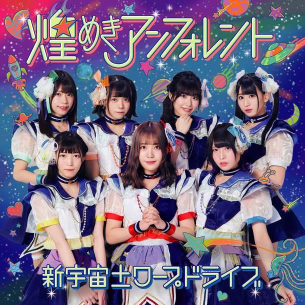 EP『新宇宙±ワープドライブ』【Type-D】