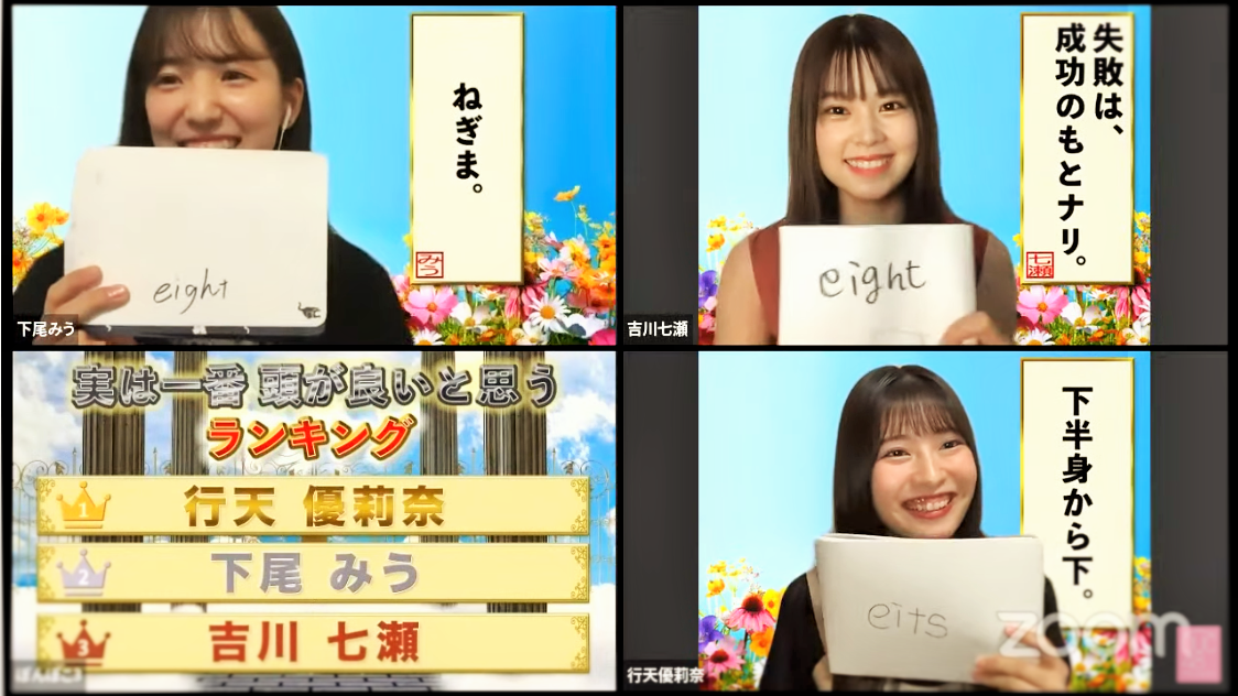 上段左から:下尾みう、吉川七瀬、下段:行天優莉奈  (C) AKB48