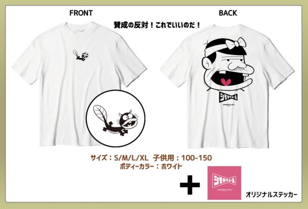 (1)賛成の反対!これでいいのだ!Tシャツ+シモキタエールステッカー