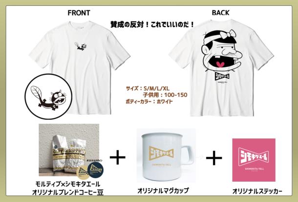 (2)賛成の反対!これでいいのだ!Tシャツ+シモキタエール珈琲セット