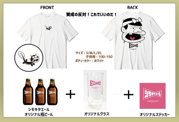 (3)賛成の反対!これでいいのだ!Tシャツ+シモキタエールビールセット