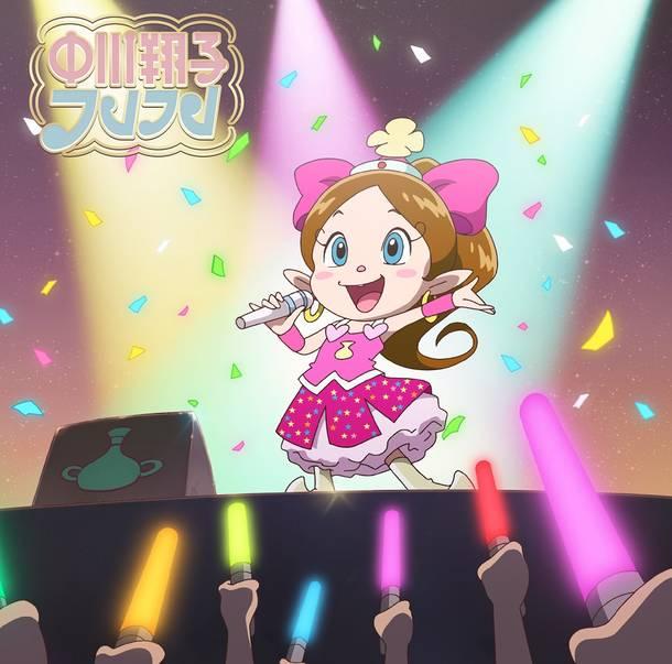 シングル「フレフレ」【完全生産限定盤】(CD+DVD+グッズ)/(C)タツノコプロ・読売テレビ