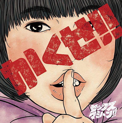 「かくせ!!」収録シングル「かくせ!!」/セックスマシーン!!