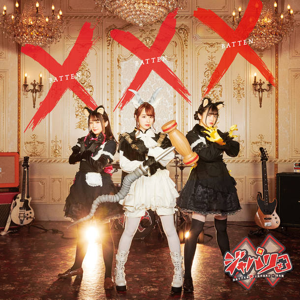 アルバム『×・×・×』【初回限定盤】(CD+DVD) (c)KFP (c)SEGA
