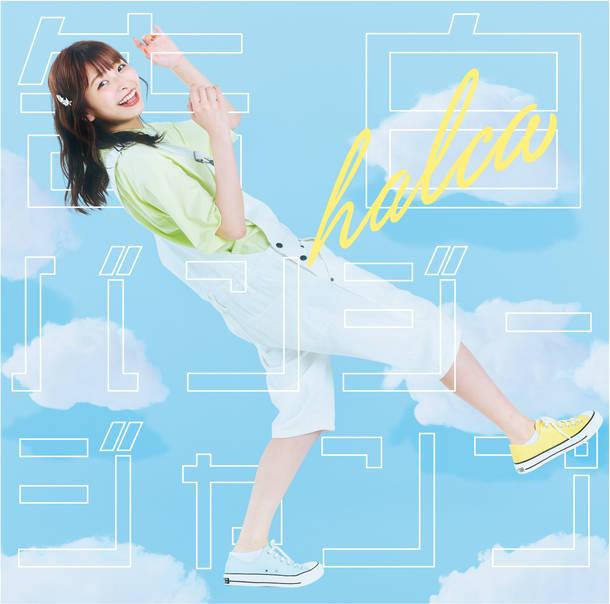 シングル「告白バンジージャンプ」【初回仕様限定盤】(CD)