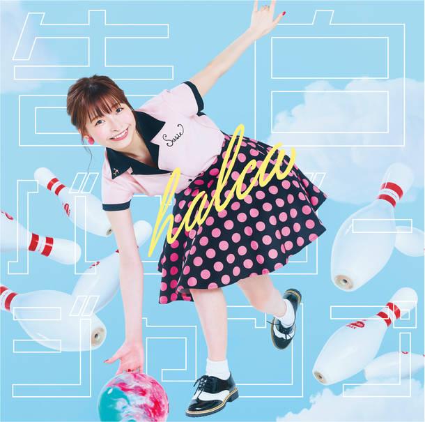 シングル「告白バンジージャンプ」【初回生産限定盤】(CD+DVD)