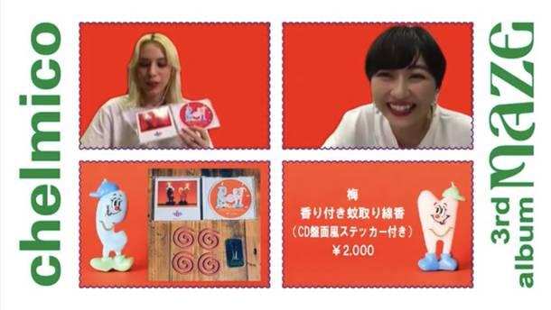 『chelmico 3rdアルバム『maze』全貌解禁 オンライン祭り』